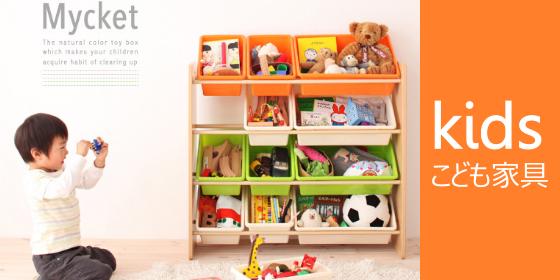 子供家具特集