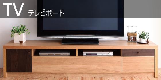 テレビボード特集